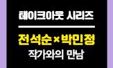 <전석순x박민정> 작가와의 만남 이벤트(신청하기 신청시 작가와의 만남 초대)