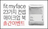 <Fit my face, 23가지 컨셉 메이크업북> 출간 이벤트(행사도서 구매시 '마스크팩' 증정)