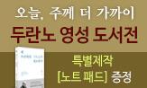 두란노 영성 도서전(행사도서 구매시 '특별제작 노트 패드' 증정)