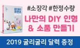 나만의 DIY 인형 & 소품 만들기(구매조건 만족시 굴리굴리 프렌즈 달력 증정(추가결제))