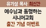 <예수님과 동행하는 시니어교회> 출간 기념 이벤트(댓글추첨 5명 '돋보기' 증정 + 북콘서트 신청시 초대)