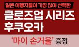 <클로즈업 후쿠오카> 출간 이벤트(행사도서 구매 시 손거울 증정)