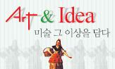 """한길아트 """"Art & Ideas"""" 브랜드전(재정가 도서 구매시 사은품 증정)"""