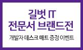 길벗IT 전문서 브랜드전(행사도서 구매 시 <개발자 데스크 매트> 증정)