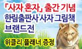 <사자 혼자> 출간 이벤트(행사도서 구매 시 플래너 증정)