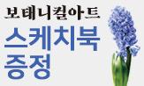 <보태니컬아트> 출간 이벤트(행사도서 구매시 '32절 스케치북' 증정)