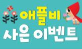 <애플비 사은품 증정 이벤트>(행사도서 2만원 / 4만원 이상 구매 시 각각 물티슈, 부엉이 가방 증정)