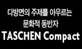 <TASCHEN Compact 시리즈> 이벤트(행사도서 구매시 '마그넷 책갈피(3종 세트)' 증정)