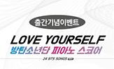 <Love Yourself BTS 방탄소년단 피아노스코어(스프링)> 출간 이벤트(댓글추첨 10명 '스타벅스 아메리카노 기프티콘' 증정)