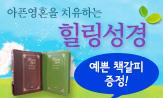 <힐링성경> 사은품 증정 이벤트(행사도서 구매시 '책갈피' 증정)