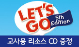 Let's Go 5E 출시기념 이벤트(Let's Go 5E 교사용 리소스 CD 증정(행사도서 한정) )