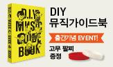 DIY 뮤직 가이드북 출간이벤트(행사 도서 구매 시 고무 팔찌 증정)
