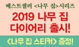 <2019 나무 집 다이어리> 출간 이벤트(행사도서 구매 시 스티커 증정)
