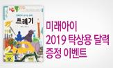 <미래아이2019년 달력증정 이벤트>(행사도서 1만원 이상 구매 시 달력 증정)