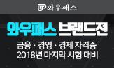 2018 마지막 시험대비 와우패스 브랜드전 (행사도서 구매 시 합격노트 증정+특강3종 무료제공)