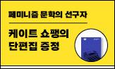 <여백을 번역하라> 출간 이벤트(행사도서 구매 시 번역 수첩 증정)