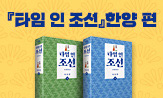 <타임 인 조선> 완간 기념 이벤트(댓글추첨 3명 '이윤창 작가의 사인본' 증정)