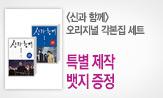 <신과 함께> 예약판매 이벤트(행사도서 구매시 '귀인 사각 뱃지' 증정)