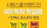 <GO! 독학 첫걸음 브랜드전>(행사도서 구매 시 포스트 잇 증정)