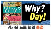 <why? day!> 10월 신간 이벤트(행사도서 구매 시 카카오 노트 증정)