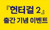 <헌터걸 2> 출간 이벤트(행사도서 구매 시 스티커 증정)