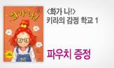 <키라의 감정학교> 출간 이벤트(행사도서 구매 시 파우치 증정)
