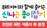 <한권으로 끝내는 종이접기> 이벤트(행사도서 구매 시 색종이북 증정)