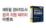 에듀윌 경비지도사 합격 지원 이벤트 (행사도서 구매 시 합격 필독서 증정)