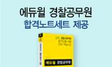 에듀윌 경찰공무원 합격노트 프로모션 (행사도서 구매 시 합격노트 제공)