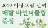 이랑그림 달력 2019 출간이벤트(행사도서 구매 시 메탈 바인더클립 증정 )