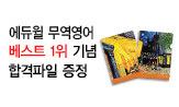 에듀윌 무역영어 1급 베스트1위 기념이벤트 (행사도서 구매 시 합격파 증정)