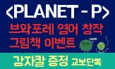 『PLANET-P』 출간기념 이벤트('감자칼' 증정(영문판 한정, 추가결제 시))