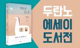 두란노서원 에세이 도서 모음전(행사도서 구매 시 삭스업 양말 증정 )