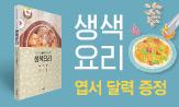 <생색요리> 출간 이벤트(행사도서 구매 시 엽서 달력 증정)