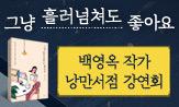 <낭만서점 독서클럽> 백영옥 작가 강연 이벤트(백영옥 작가 강연회 개최)
