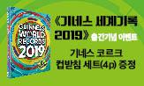 『기네스 세계기록 2019』 출간 이벤트 (기대평 이벤트 : 기네스 코르크 컵받침 세트 추첨(10명))