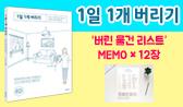 1일 1개 버리기 출간이벤트(신간도서 구매시 버린물건리스트 메모지 증정(추가결제))