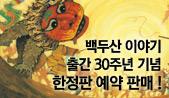 <백두산이야기> 30주년 기념 한정판 예약판매 이벤트(행사도서 구매 시 작가 친필 사인 증정)