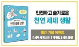 천연세제생활 출간이벤트(도서 구매시 세탁용 탄산소다+계량스푼 증정)