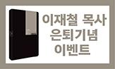 [홍성사] 이재철 목사 은퇴기념 이벤트   (행사도서에 관한 한줄 평 작성 시 10명 메시지 노트 증정 )