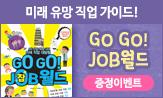<고고잡월드> 출간 이벤트(행사도서 구매 시 후크 증정)