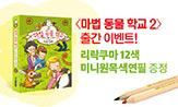 <마법 동물 학교2> 출간 이벤트(행사도서 구매 시 미니원목 색연필 증정)
