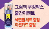<그림책쿠킹박스> 출간 이벤트(행사도서 구매 시 미션카드, 색연필 세트 증정)