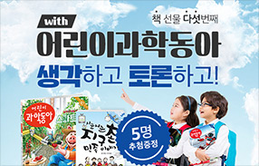 어린이과학동아 22호 출간 이벤트