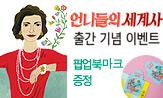 <언니들의 세계사> 출간 이벤트(행사도서 구매 시 북마크 증정)