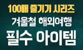 <100배 즐기기 시리즈 기획전>(행사도서 구매 시 칫솔 케이스 증정)