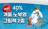 『베스트 겨울 노부영 그림책 2종 세트』 이벤트(기간한정 40% 할인!)