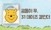 <곰돌이 푸, 31 데이즈 캘린더> 출간이벤트(행사도서 구매 시 곰돌이 푸 엽서 5매 증정 )