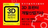 <3D 프린터 개발산업기사> 출간 이벤트(행사도서 구매 시 KBS미디어 평생교육센터 쿠폰 증정)