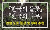 한국의 들꽃 관찰노트 이벤트(행사도서 구매 시 노트 증정 또는 추첨 3명(12/12까지) 식물 관찰용 고배율 루페 증정)